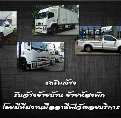 เราให้บริการรถรับจ้างขนส่งและขนย้าย ราคาถูก